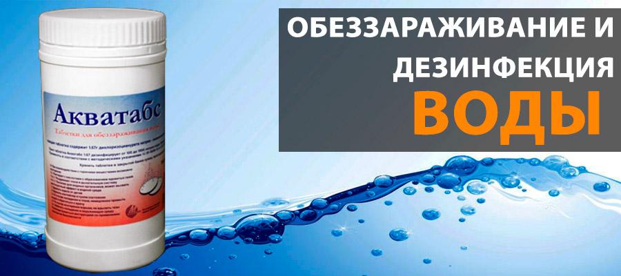 Обеззараживание и дезинфекция воды  картинка