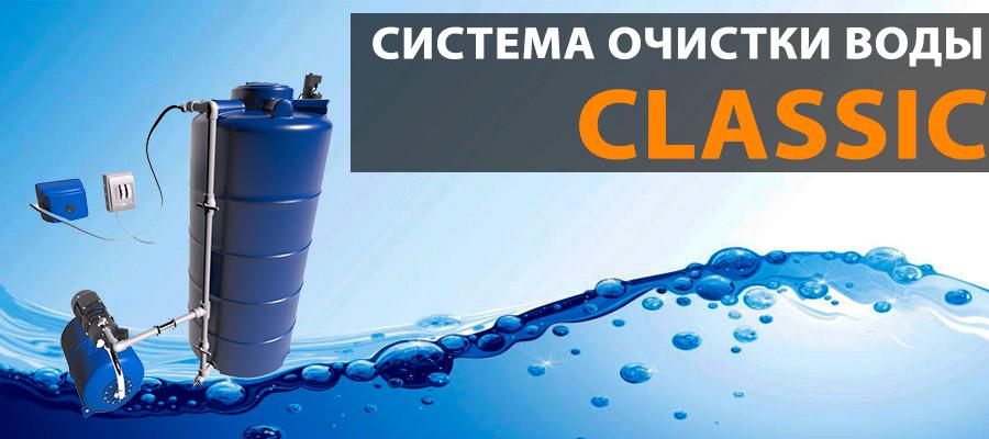 Система водоподготовки Ecvols Classic
