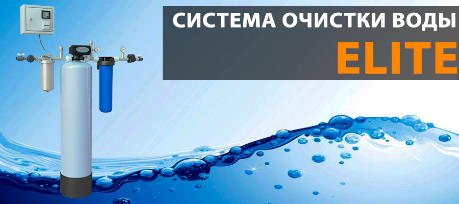 Система водоподготовки Ecvols elite