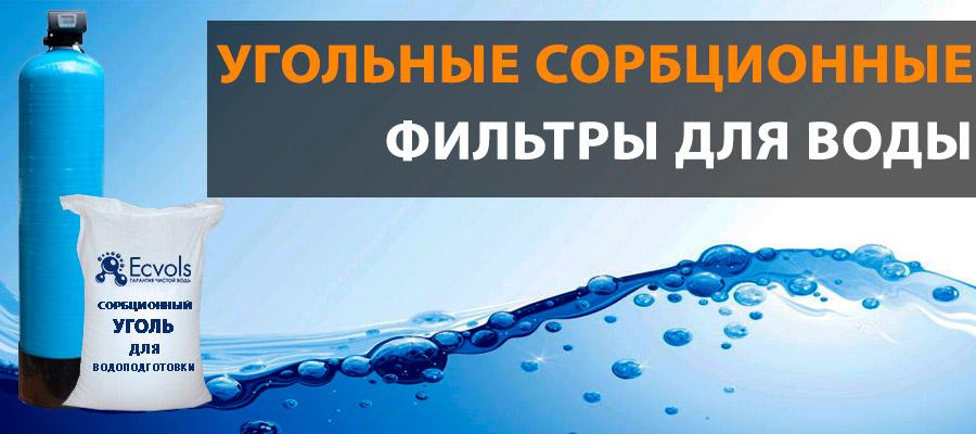 очистка воды с сорбертным углём