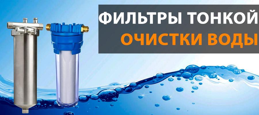 Фильтры тонкой очистки воды картинка