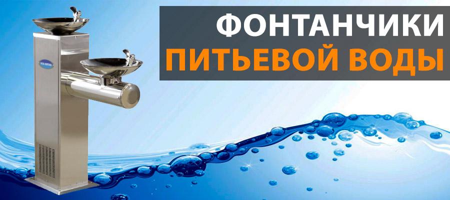 Кулер для питьевой воды