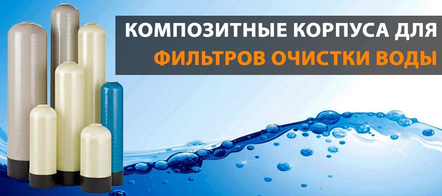 композитные корпуса для фильтров водоочистки