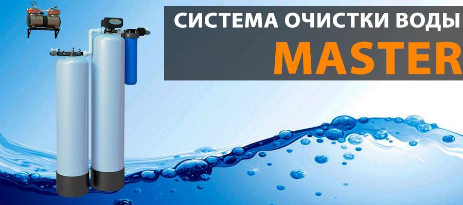 Система водоподготовки Ecvols Master