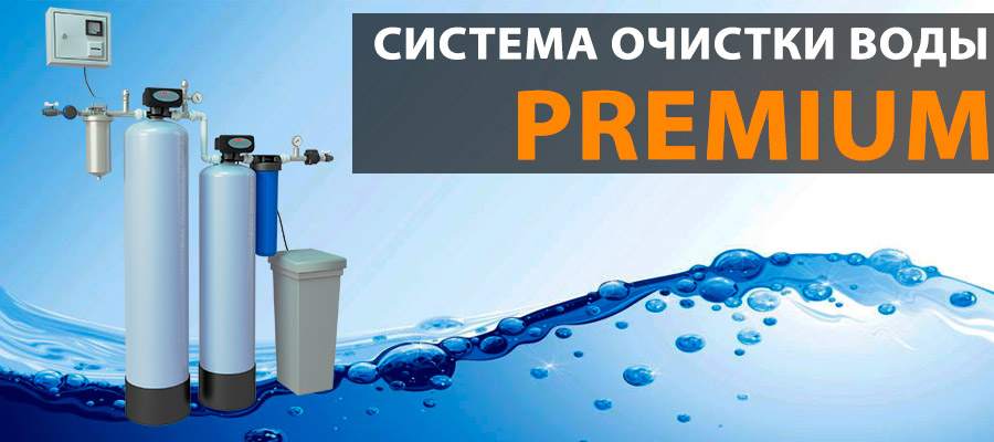 Система водоподготовки Ecvols premium