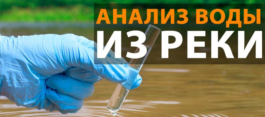 анализ воды из реки картинка