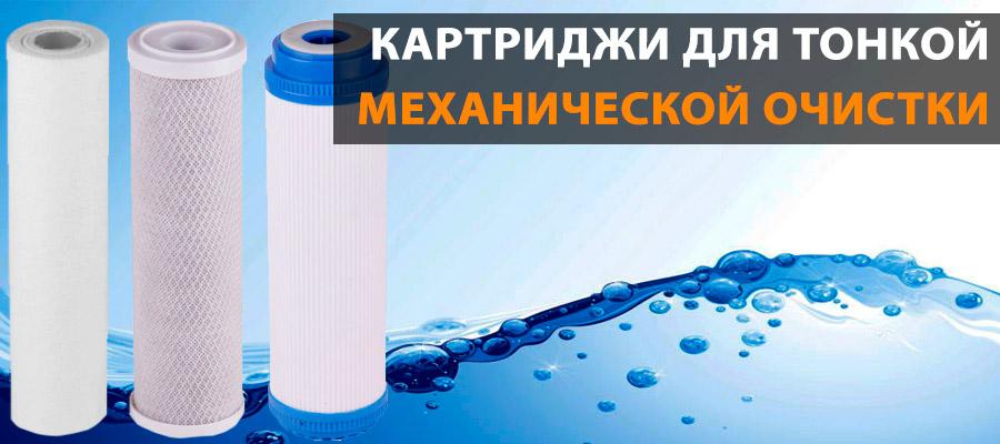 Картридж для тонкой очистки воды