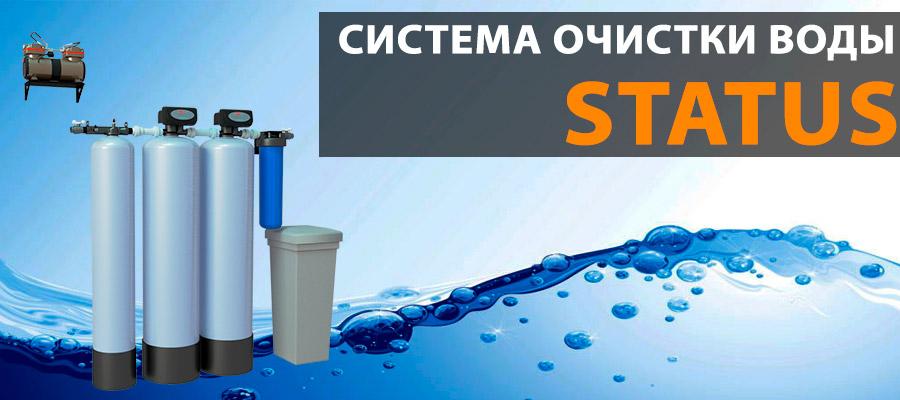 Система водоподготовки Ecvols status
