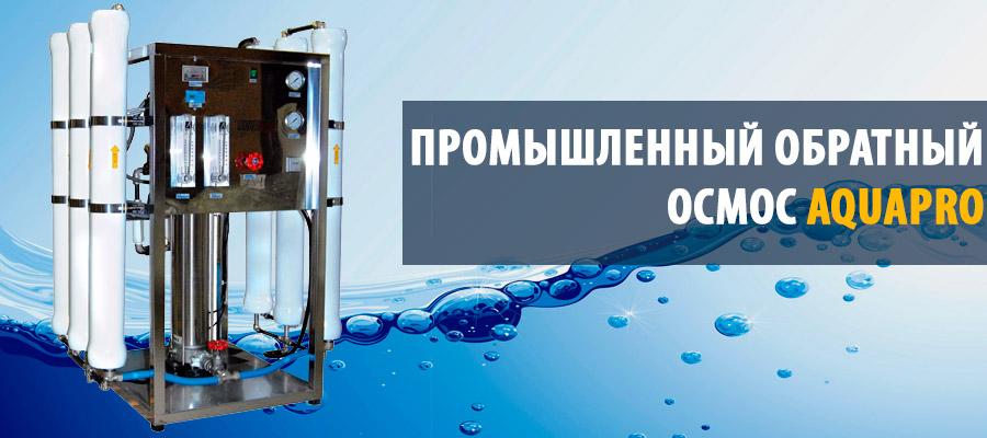 Системы очистки воды промышленный обратный осмос AquaPro