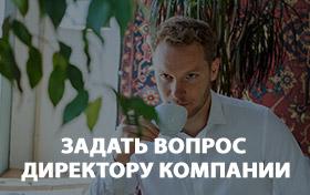 Вопрос директору ГК Эквосл