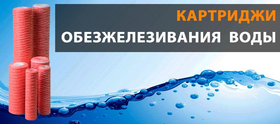 Сменный картридж обезжелезивания для воды