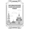 Богоявленский кафедральный собор г. Москвы