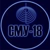 ООО «СМУ-18»