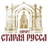 ЗАО «Курорт Старая Русса»